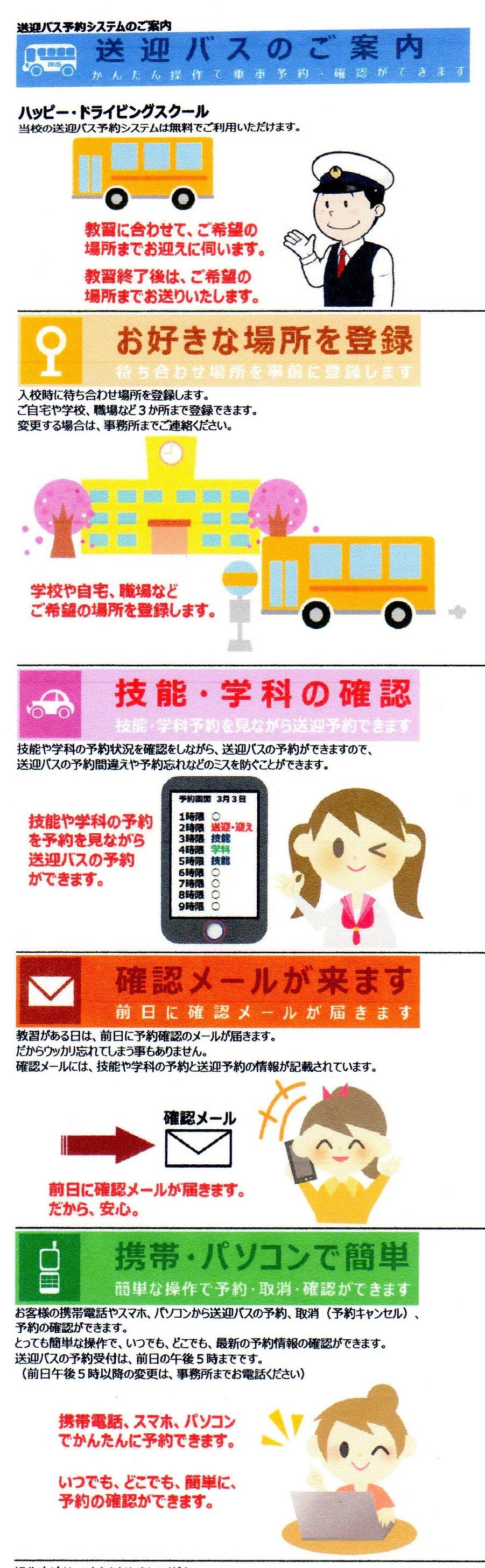 送迎バスシステム
